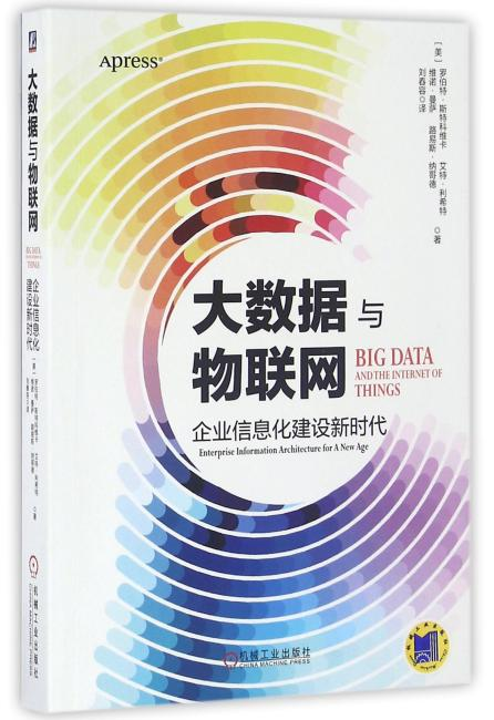 大数据与物联网:企业信息化建设新时代