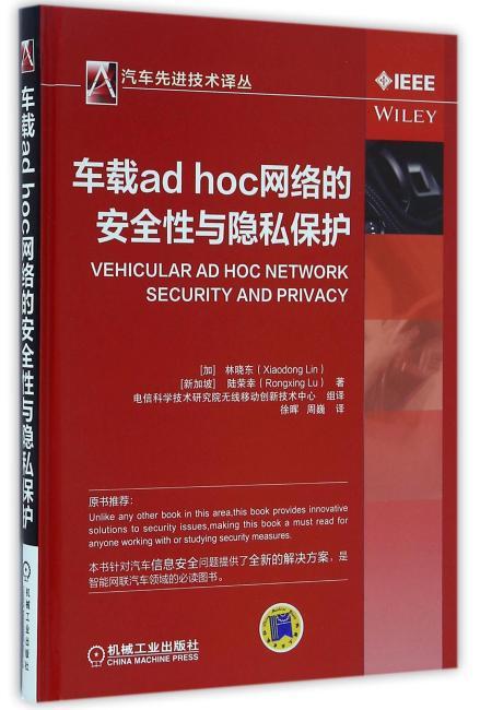 车载ad hoc网络的安全性与隐私保护