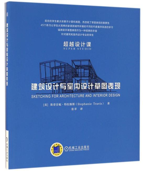 建筑设计与室内设计草图表现