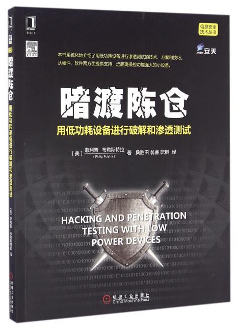 暗渡陈仓:用低功耗设备进行破解和渗透测试
