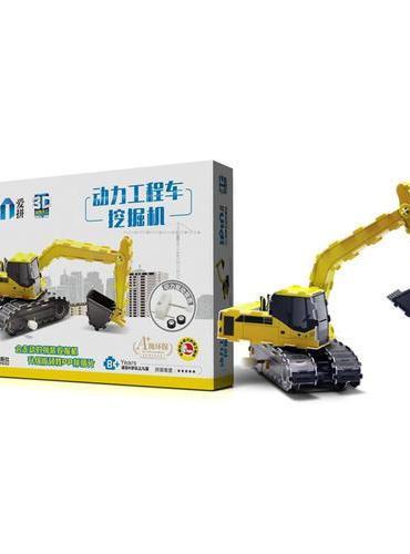 爱拼 3D益智手工 动力工程车 挖掘机