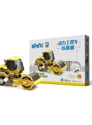 爱拼 3D益智手工 动力工程车 压路机