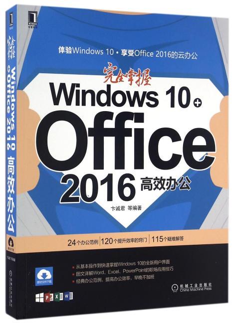 完全掌握Windows 10+Office 2016高效办公