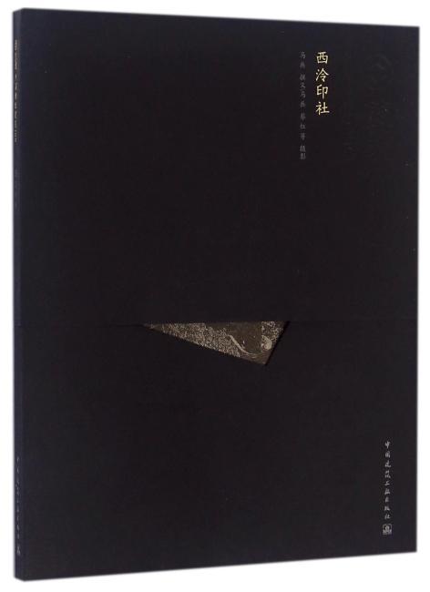 西泠印社(中文版)