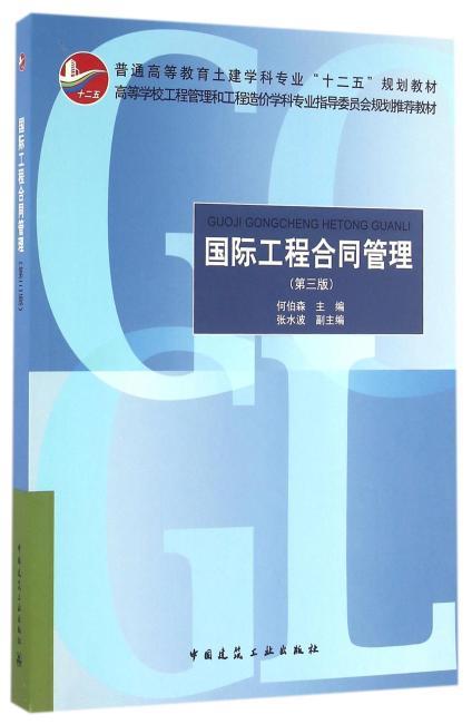 国际工程合同管理(第三版)