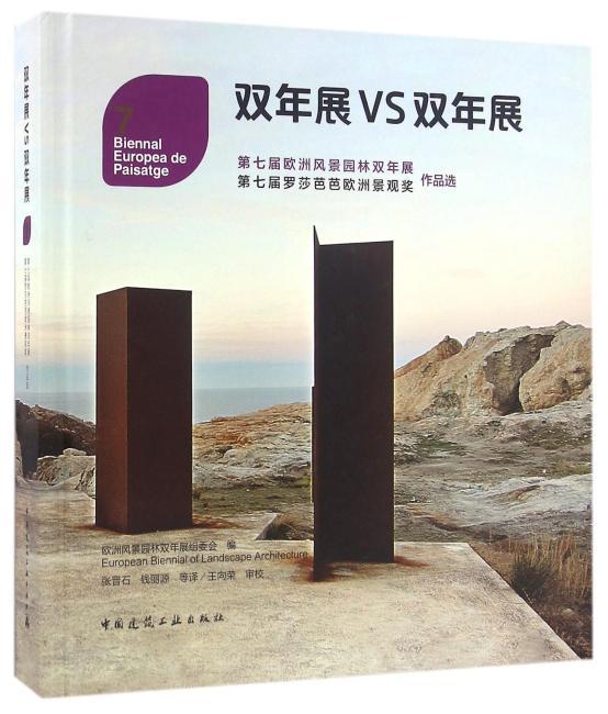 双年展VS双年展 第七届欧洲风景园林双年展作品选