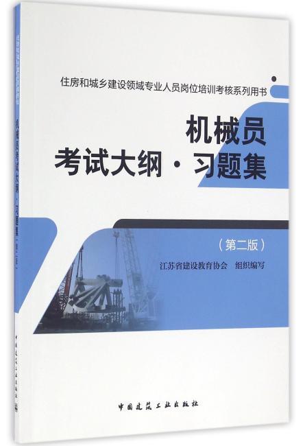 机械员考试大纲 习题集(第二版)