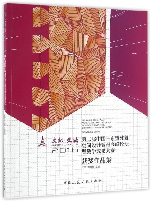 文化·交融 2016第二届中国—东盟建筑空间设计教育高峰论坛暨教学成果大赛获奖作品集