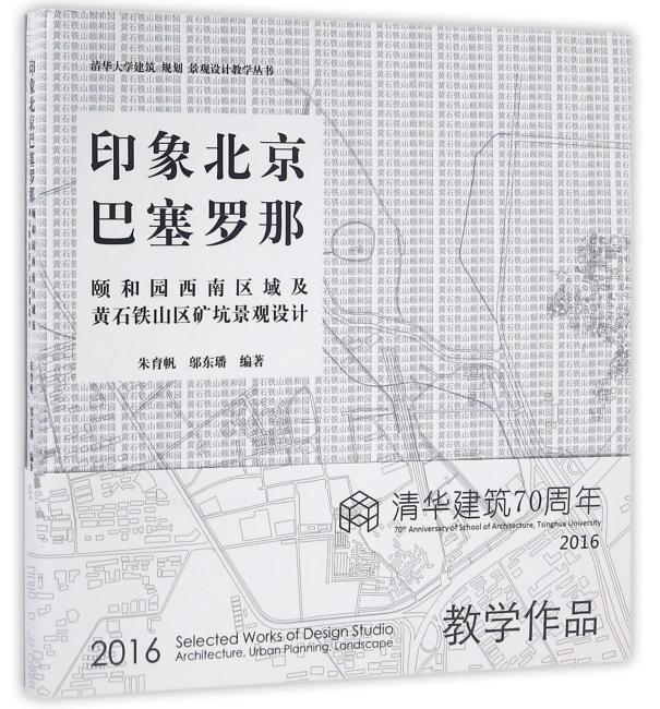 印象北京/巴塞罗那——颐和园西南区域及武汉铁山区矿坑景观设计