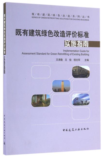 既有建筑绿色改造评价标准实施指南