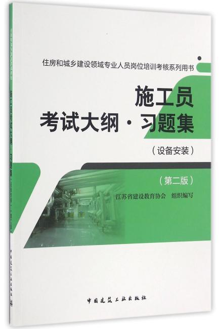 施工员考试大纲习题集(设备安装)(第二版)