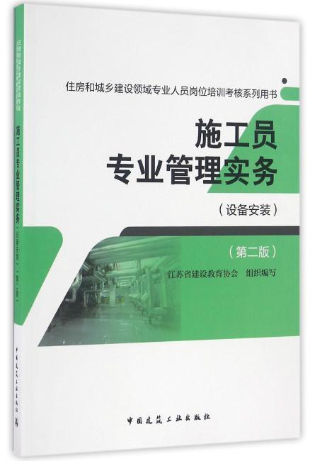 施工员专业管理实务(设备安装)(第二版)