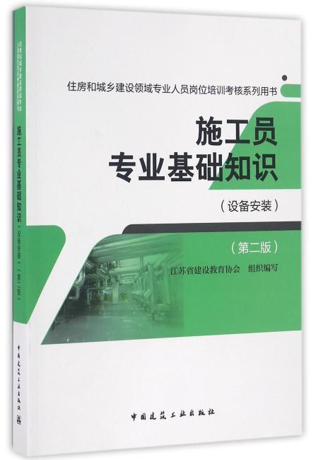 施工员专业基础知识(设备安装)(第二版)