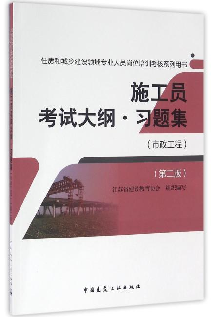 施工员考试大纲习题集(市政工程)(第二版)
