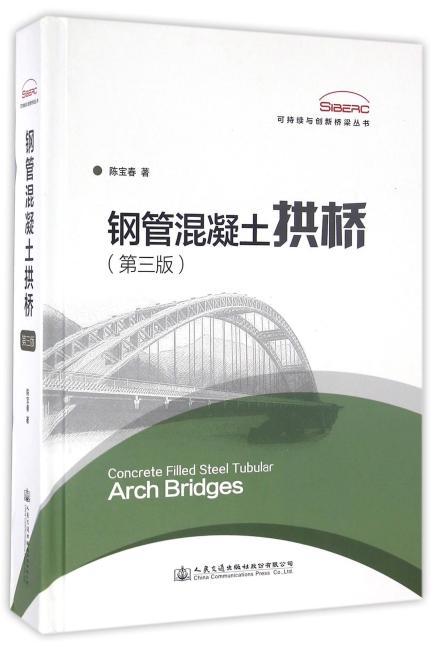 钢管混凝土拱桥(第三版)