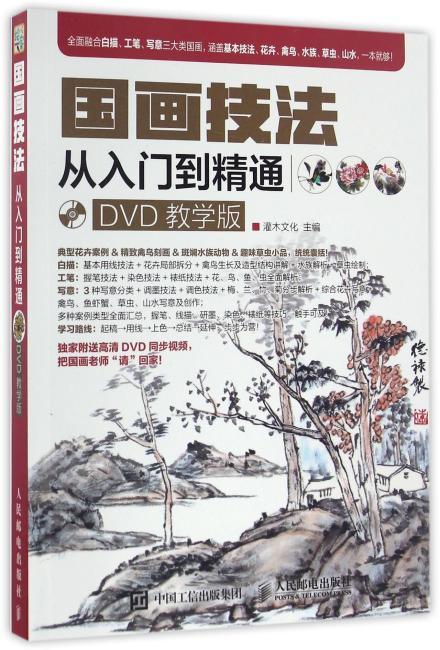 国画技法从入门到精通(DVD教学版)