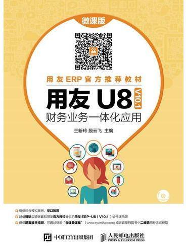用友U8( V10.1) 财务业务一体化应用