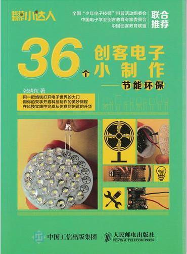 36个创客电子小制作 节能环保