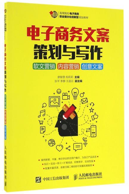电子商务文案策划与写作:软文营销 内容营销 创意文案
