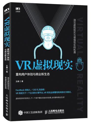 VR虚拟现实:重构用户体验与商业新生态