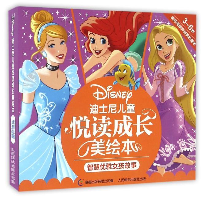 迪士尼儿童悦读成长美绘本智慧优雅女孩故事(8册)