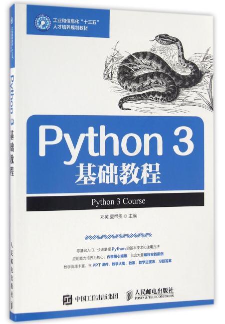 Python 3 基础教程