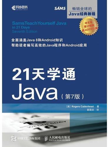 21天学通Java 第7版