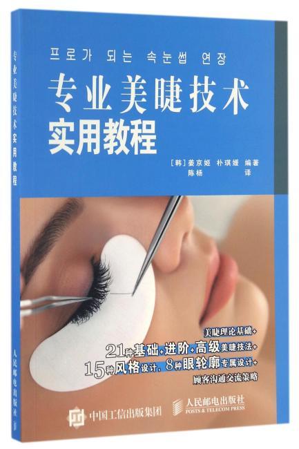 专业美睫技术实用教程