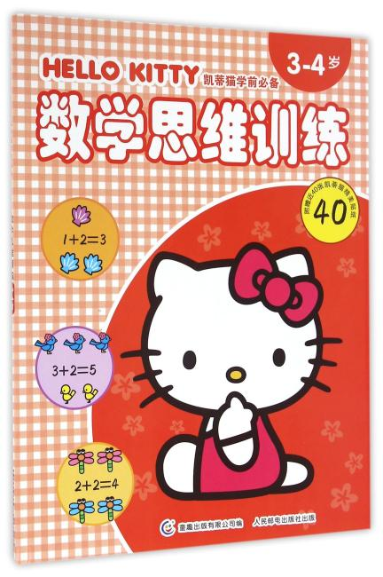 凯蒂猫学前必备·数学思维训练3-4岁