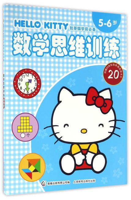 凯蒂猫学前必备·数学思维训练5-6岁