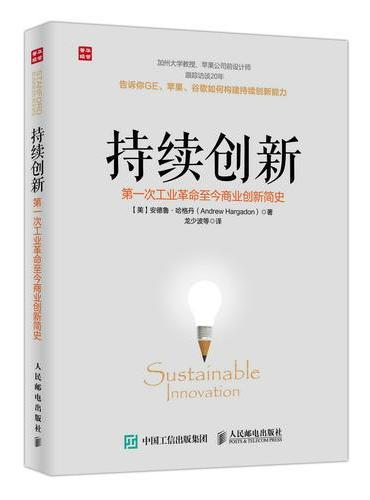 持续创新 第一次工业革命至今商业创新简史