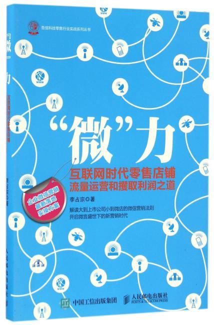 """""""微""""力:互联网时代零售店铺流量运营和攫取利润之道"""