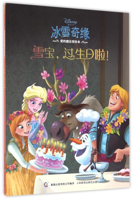 冰雪奇缘爱的魔法美绘本—雪宝,过生日啦!