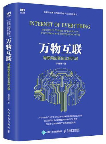 万物互联:物联网创新创业启示录