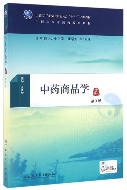 中药商品学(第3版/本科中医药类/配增值)
