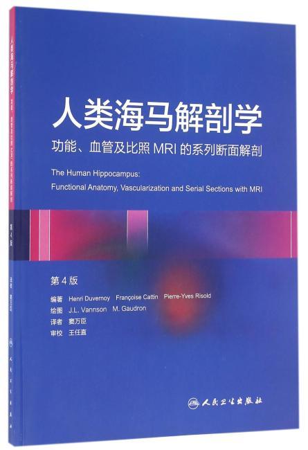人类海马解剖学 功能、血管及比照MRI的系列断面解剖(翻译版)