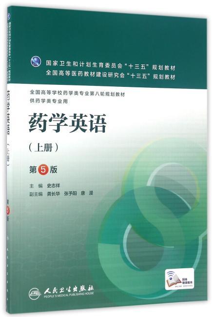 药学英语(上册)(第5版/本科药学/配增值)