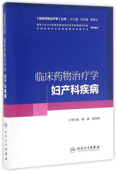 临床药物治疗学·妇产科疾病(培训教材)