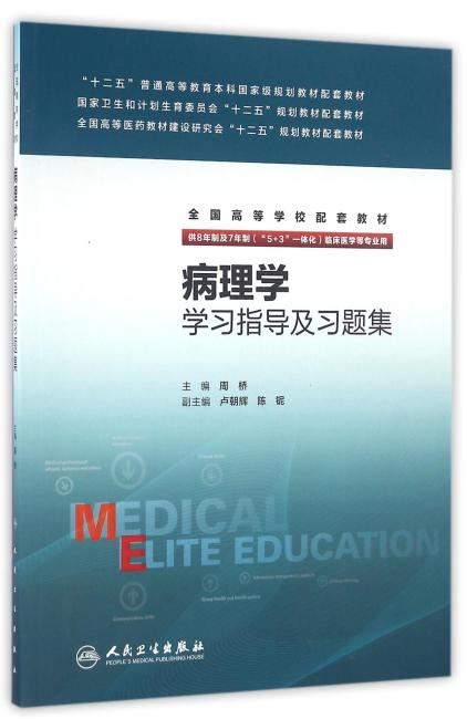 病理学学习指导及习题集(八年制配教)