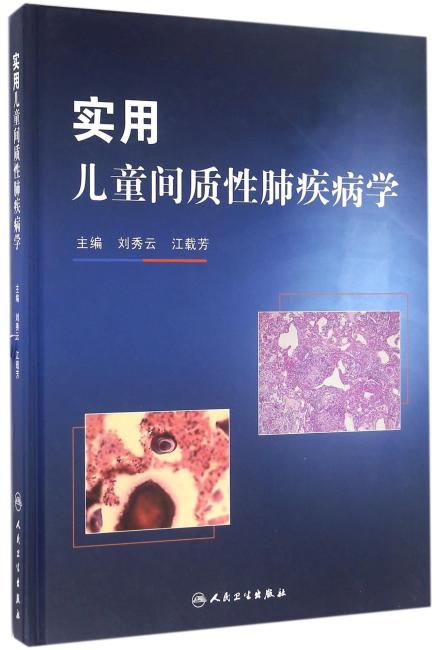 实用儿童间质性肺疾病学