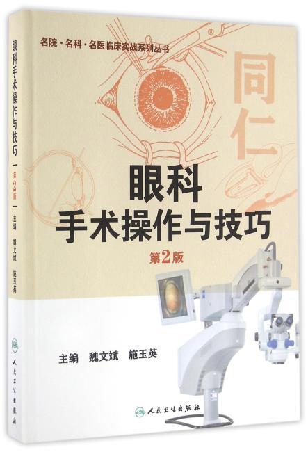 眼科手术操作与技巧(第2版/配盘)