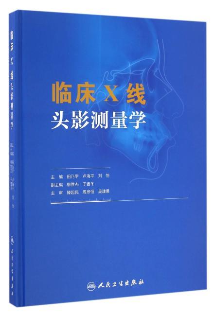 临床X线头影测量学(配盘)