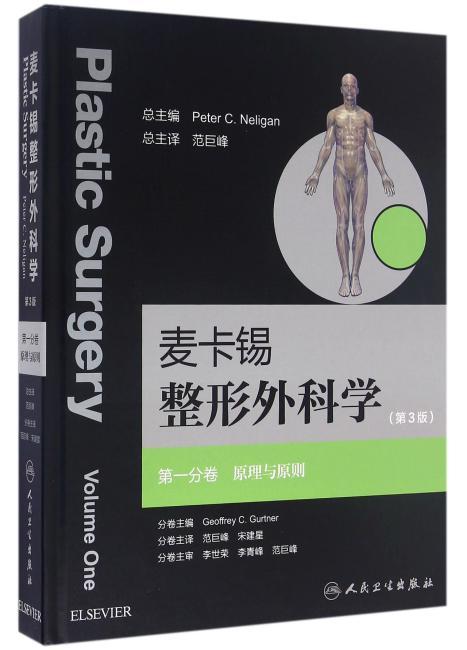 麦卡锡整形外科学:原理与原则分卷(翻译版)