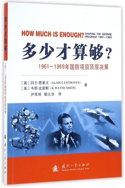 多少才算够?:1961-1969年国防项目的顶层决策