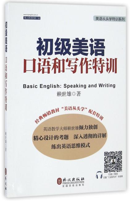 初级美语口语和写作特训