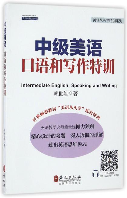中级美语口语和写作特训