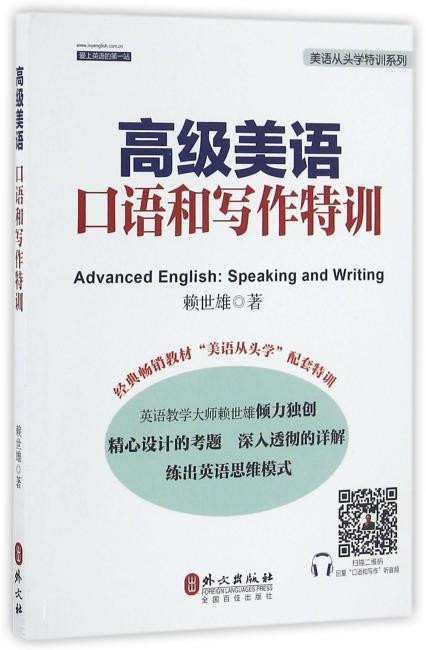 高级美语口语和写作特训