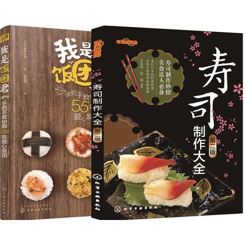 寿司饭团制作大全(套装2册)