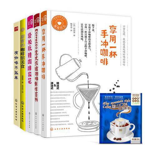 咖啡控必备的咖啡书(套装5册)