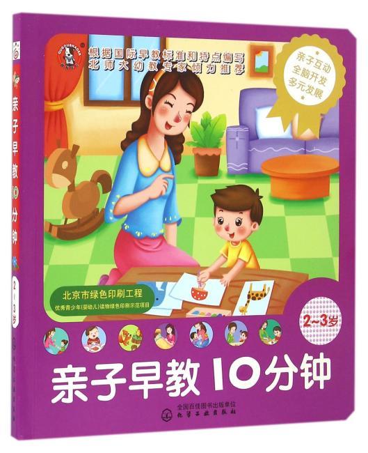 儿童智能开发丛书--亲子早教10分钟(2~3岁)